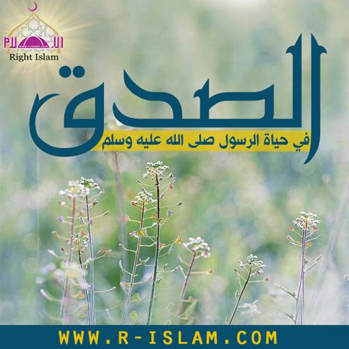587a29145f446 الصدق في حياة الرسول صلى الله عليه وسلم